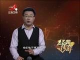 经典传奇重返历史深处揭秘新中国重返联合国内幕20160901