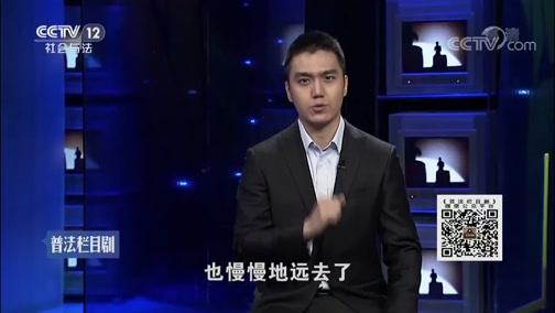 普法栏目剧那年花开(上集)20181210