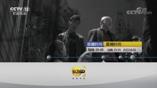 普法栏目剧四集迷你剧集照梦人旁白版(三)20190929