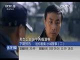 普法栏目剧迷你剧集小城警事(一)20160415