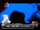 """经典传奇""""洪荒""""之谜大解码龟山古墓疑云20160816"""