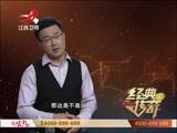 """经典传奇""""洪荒""""之谜大解码神秘的火球20160817"""