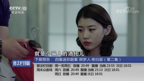 普法栏目剧四集迷你剧集照梦人旁白版(一)20190927