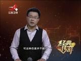 经典传奇重返历史深处大汉奸李士群暴死之谜20160829