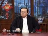 老梁故事汇徐峥从好演员升级好导演20160819