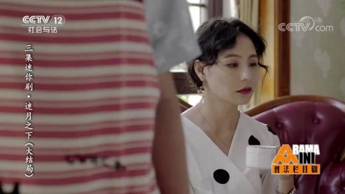 普法栏目剧三集迷你剧集迷月之下(大结局)20190913