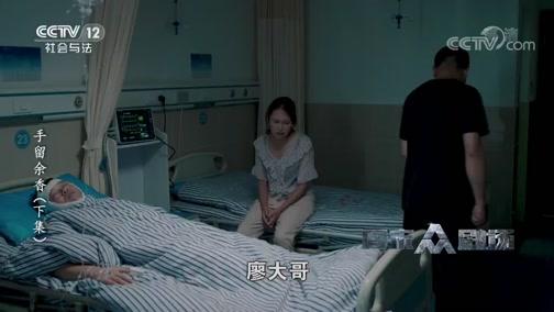 普法栏目剧手留余香下集20190915